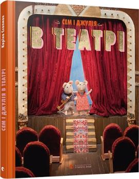 Сем і Джулія в театрі - фото книги