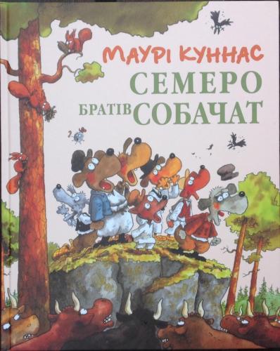 Книга Семеро братів собачат