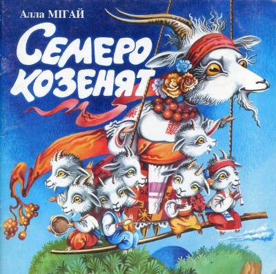 Книга Семеро козенят