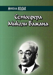 Семіосфера Миколи Бажана - фото обкладинки книги