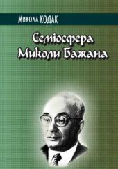 Семіосфера Миколи Бажана