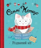 Семмі Котаус. Різдвяний кіт - фото обкладинки книги