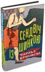 Сендвіч із шинкою - фото обкладинки книги