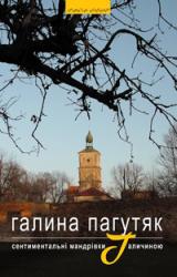 Сентиментальні мандрівки Галичиною - фото обкладинки книги