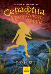 Серафіна і розколоте серце - фото обкладинки книги