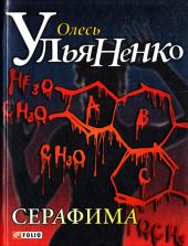 Серафима - фото обкладинки книги