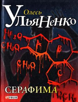 Серафима - фото книги