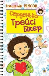 Серденько Трейсі Бікер - фото обкладинки книги