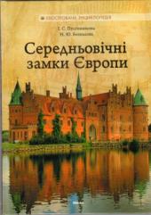 Середньовічні замки Європи - фото обкладинки книги