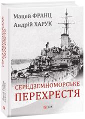 Середземноморське перехрестя - фото обкладинки книги