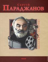 Сергій Параджанов - фото обкладинки книги