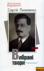 Сергій Пилипенко. Вибрані твори - фото обкладинки книги