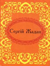 Сергiй Жадан. Госпелс i спiрiчуелс - фото обкладинки книги