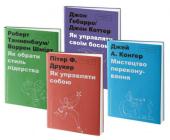Серія класики Harvard Business Review - фото обкладинки книги