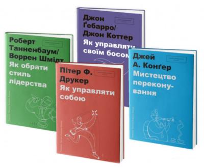 Комплект книг Серія класики Harvard Business Review