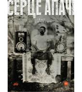 Серце Апачі - фото обкладинки книги