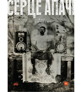 Серце Апачі - фото книги