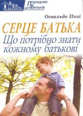Серце батька - фото обкладинки книги