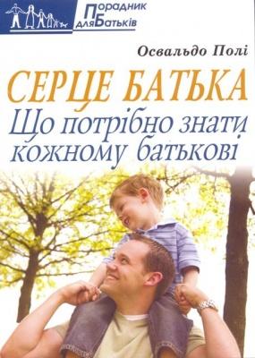 Книга Серце батька