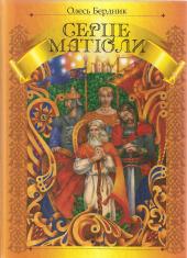 Серце Матіоли - фото обкладинки книги