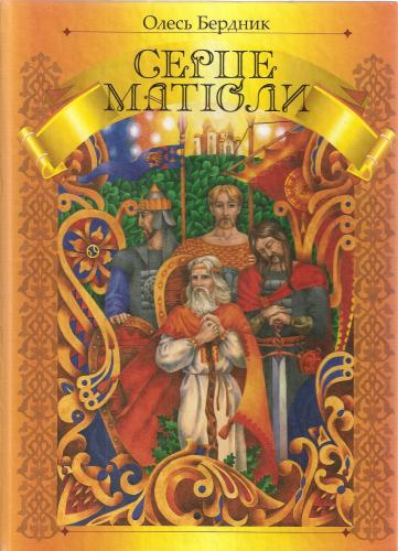 Книга Серце Матіоли