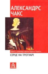 Серце на тротуарі.  Поезії у супроводі картин Карліса Падеґса - фото обкладинки книги