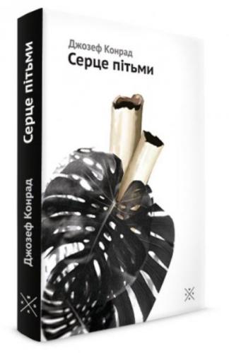 Книга Серце пітьми