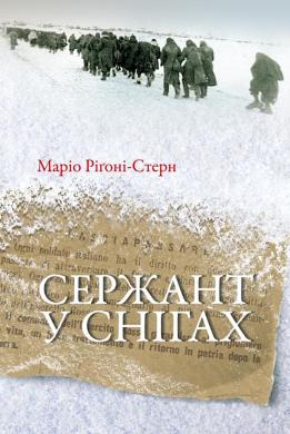Книга Сержант у снігах