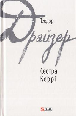 Книга Сестра Керрі