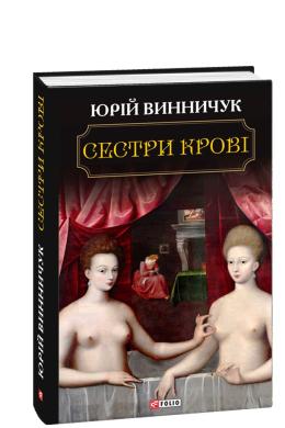 Сестри крові - фото книги