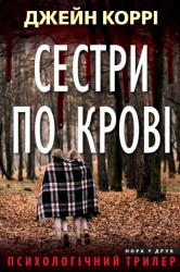Сестри по крові - фото обкладинки книги