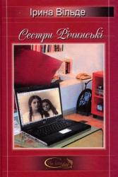 Сестри Річинські - фото обкладинки книги