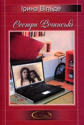 Книга Сестри Річинські