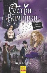 Сестри-вампірки 1. Книга до фільму - фото обкладинки книги