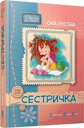 Сестричка - фото обкладинки книги