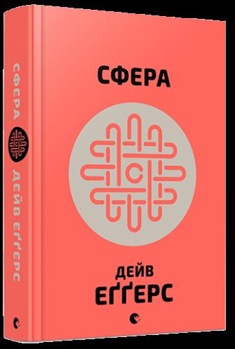 Книга Сфера