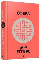 Сфера - фото обкладинки книги