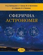 Сферична астрономія - фото обкладинки книги