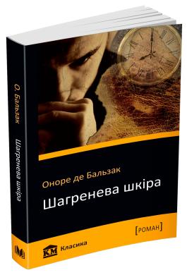 Шагренева шкіра - фото книги
