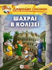 Шахраї в Колізеї. Книга 3 - фото обкладинки книги