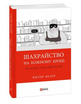 Шахрайство на кожному кроці: не дай себе ошукати - фото книги