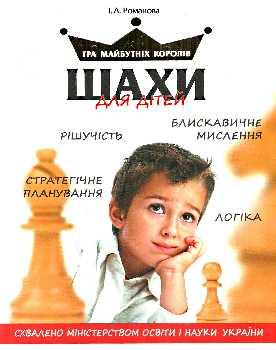 Книга Шахи для дітей