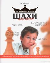 Шахи для дітей - фото обкладинки книги