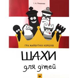 Шахи для дітей - фото книги