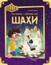 Шахи. Гра королів - королева ігор - фото обкладинки книги