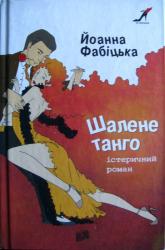Шалене танго - фото обкладинки книги