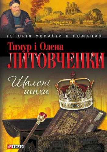Книга Шалені шахи