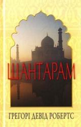 Шантарам - фото обкладинки книги