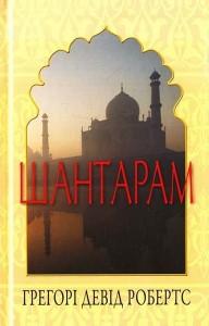 Шантарам - фото книги