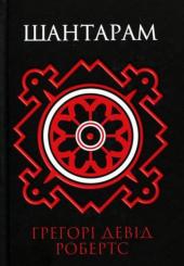 Шантарам. Перевидання - фото обкладинки книги